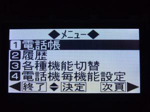 民生製品1-点灯表示